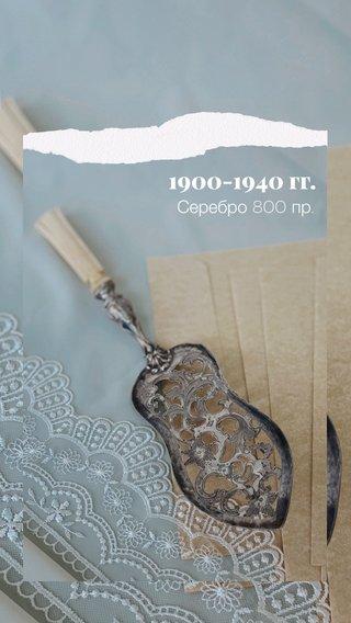 1900-1940 гг. Серебро 800 пр.