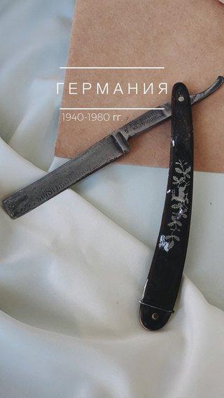 ГЕРМАНИЯ 1940-1980 гг.