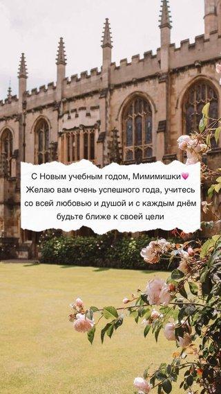 С Новым учебным годом, Мимимишки💗 Желаю вам очень успешного года, учитесь со всей любовью и душой и с каждым днём будьте ближе к своей цели