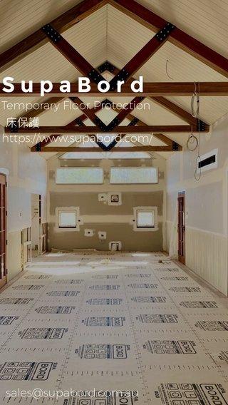 SupaBord Temporary Floor Protection sales@supabord.com.au 床保護 https://www.supabord.com/