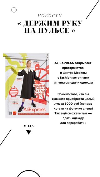 California Summer road trip in ALIEXPRESS открывает пространство в центре Москвы с fashion витринами и пунктом сдачи одежды Помимо того, что вы сможете приобрести целый лук за 5000 руб (пример кстати на фоточке слева) Так ещё сможете там же сдать одежду для переработки