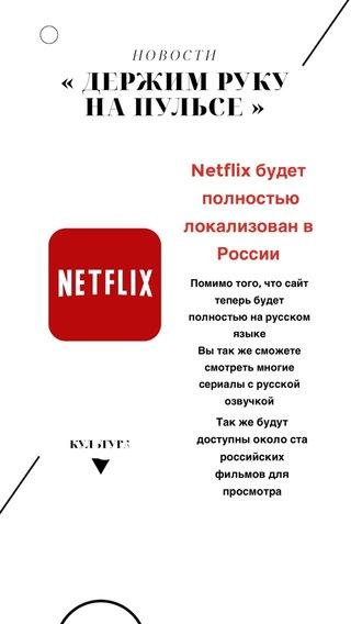 California Netflix будет полностью локализован в России Summer road trip in Так же будут доступны около ста российских фильмов для просмотра Помимо того, что сайт теперь будет полностью на русском языке Вы так же сможете смотреть многие сериалы с русской озвучкой