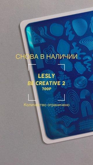 СНОВА В НАЛИЧИИ LESLY BE CREATIVE 2 Количество ограничено 700p