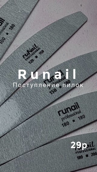 Runail 29р Поступление пилок