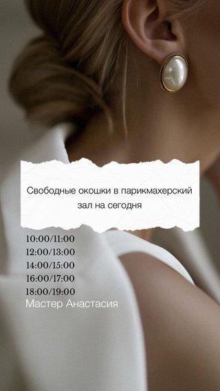 Мастер Анастасия Свободные окошки в парикмахерский зал на сегодня 10:00/11:00 12:00/13:00 14:00/15:00 16:00/17:00 18:00/19:00
