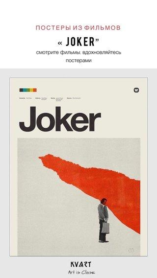 """« Joker"""" ПОСТЕРЫ ИЗ ФИЛЬМОВ смотрите фильмы, вдохновляйтесь постерами"""