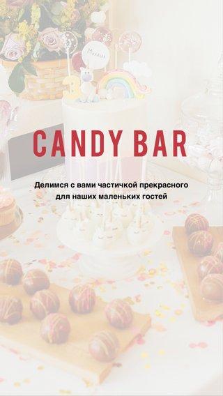 Candy bar Делимся с вами частичкой прекрасного для наших маленьких гостей