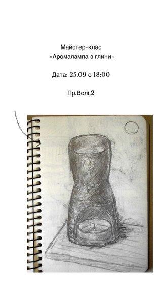 Майстер-клас «Аромалампа з глини» Дата: 25.09 о 18:00 Пр.Волі,2