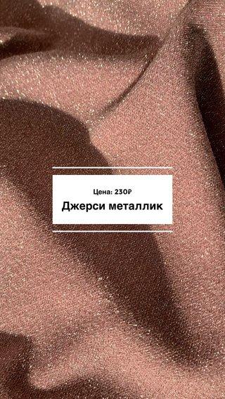 Джерси металлик Цена: 230₽