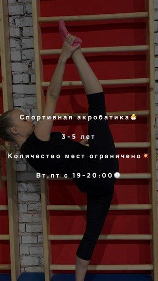 Спортивная акробатика🐣 3-5 лет Количество мест ограничено💥 Вт,пт с 19-20:00🕕