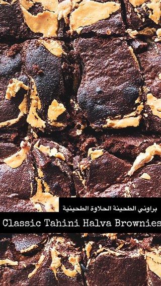Classic Tahini Halva Brownies براوني الطحينة الحلاوة الطحينية