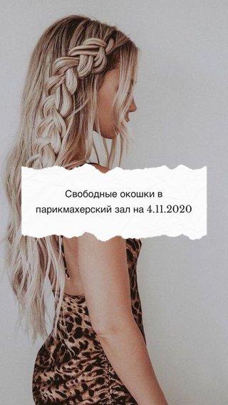Свободные окошки в парикмахерский зал на 4.11.2020