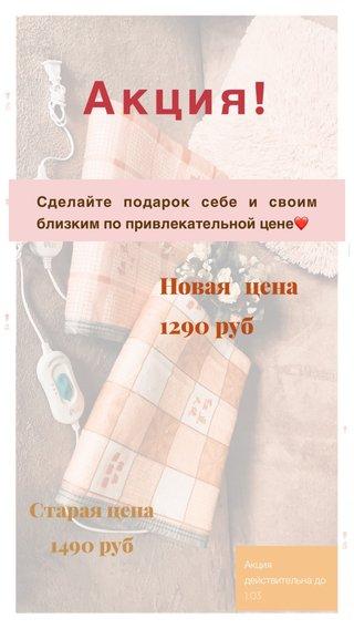 Акция! Новая цена 1290 руб Старая цена 1490 руб Сделайте подарок себе и своим близким по привлекательной цене❤️ Акция действительна до 1.03