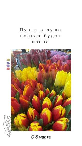С 8 марта Пусть в душе всегда будет весна