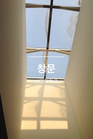창문 서강대학교