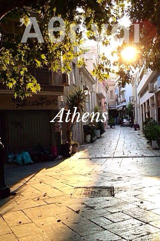 Ἀθῆναι Athens