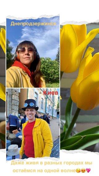 Киев Даже живя в разных городах мы остаёмся на одной волне😘😍💖 Днепродзержинск