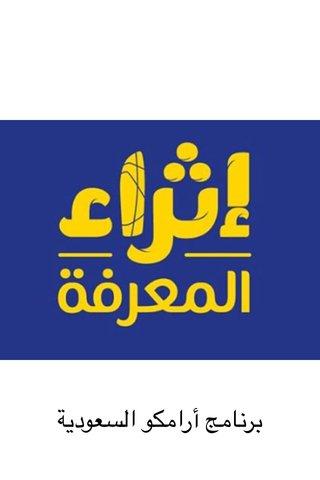 برنامج أرامكو السعودية