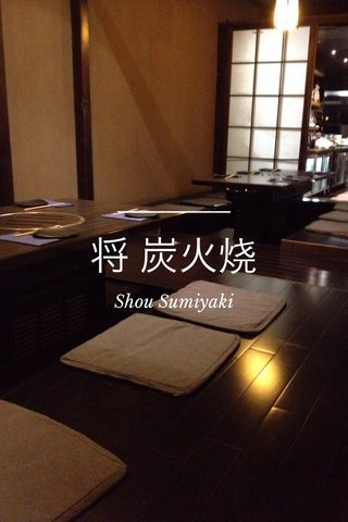 将 炭火烧 Shou Sumiyaki