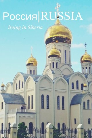 Россия|RUSSIA living in Siberia