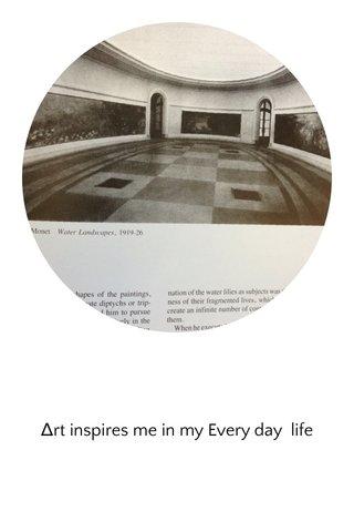 Δrt inspires me in my Every day life