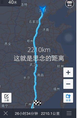 2210km 这就是思念的距离