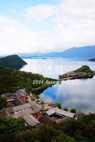 泸沽湖 2014 Autumn