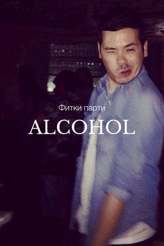 ALCOHOL Фитки парти