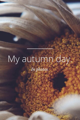 My autumn day. In photos.