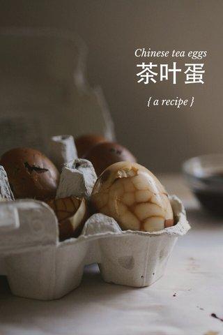 茶叶蛋 Chinese tea eggs { a recipe }