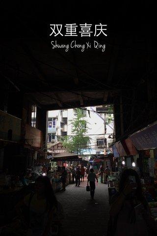 双重喜庆 Shuang Chong Xi Qing