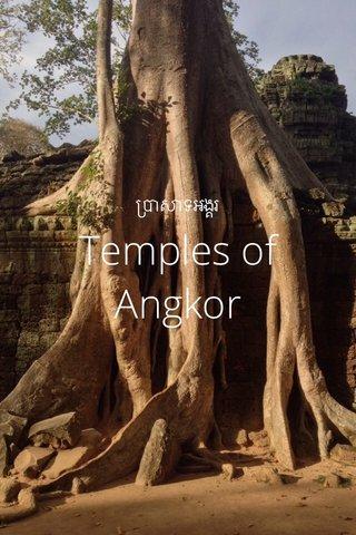 Temples of Angkor ប្រាសាទអង្គរ