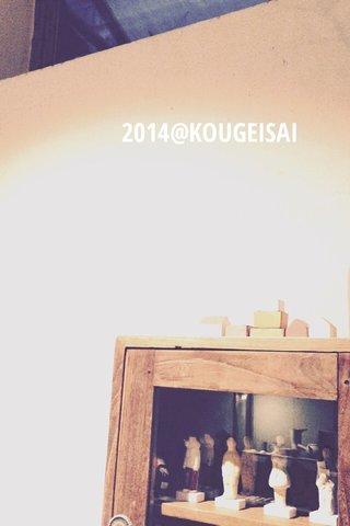 2014@KOUGEISAI