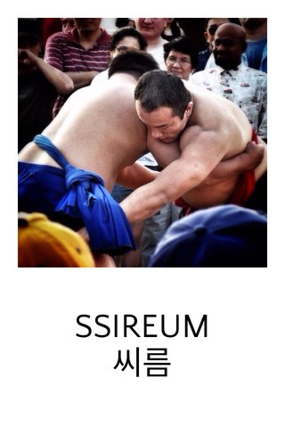 SSIREUM 씨름
