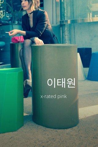 이태원 x-rated pink
