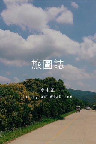 旅圖誌 李中正 Instagram @tab_lee