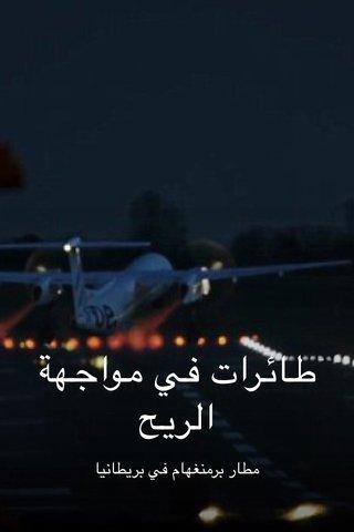 طائرات في مواجهة الريح مطار برمنغهام في بريطانيا