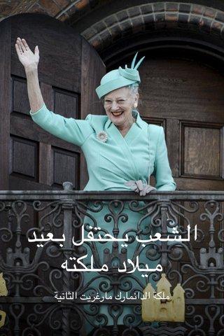 الشعب يحتفل بعيد ميلاد ملكته ملكة الدانمارك مارغريت الثانية