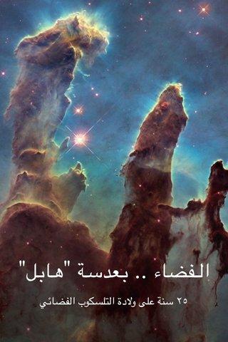 """الفضاء .. بعدسة """"هابل"""" ٢٥ سنة على ولادة التلسكوب الفضائي"""