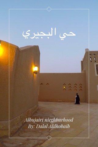 حي البجيري Albujairi nieghburhood By: Dalal Aldhobaib