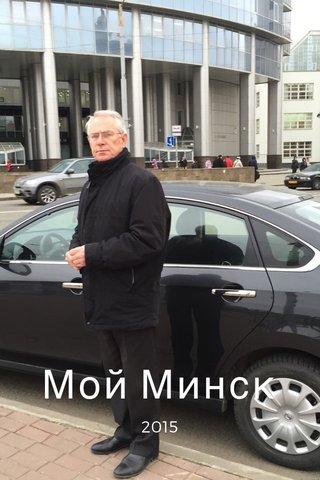 Мой Минск 2015