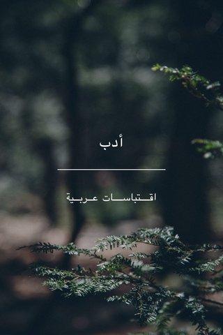 أدب اقتباسات عربية