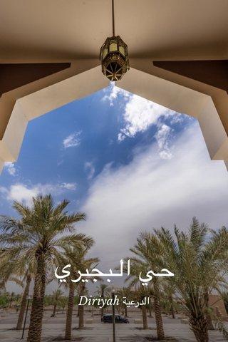 حي البجيري الدرعية Diriyah