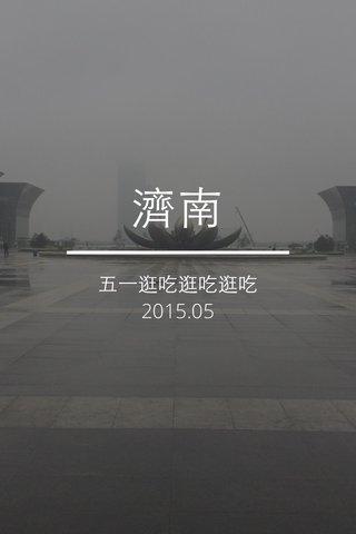 濟南 五一逛吃逛吃逛吃 2015.05