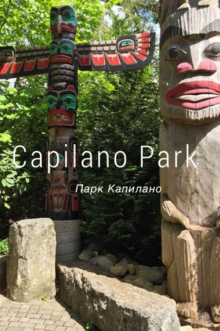 Capilano Park Парк Капилано