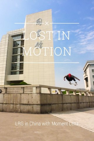 LOST IN MOTION LRG in China with Moment Lens