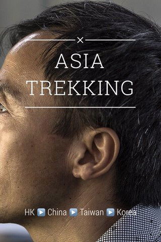ASIA TREKKING HK ▶️ China ▶️ Taiwan ▶️ Korea