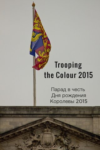 Trooping the Colour 2015 Парад в честь Дня рождения Королевы 2015