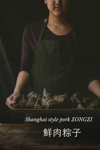 鲜肉粽子 Shanghai style pork ZONGZI