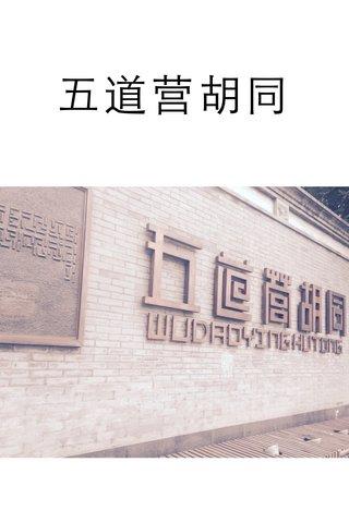 五道营胡同 WUDAOYINGHUTONG